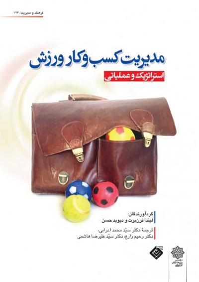 کتاب مدیریت کسب و کار ورزش