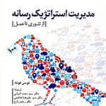 کتاب مدیریت استراتژیک رسانه