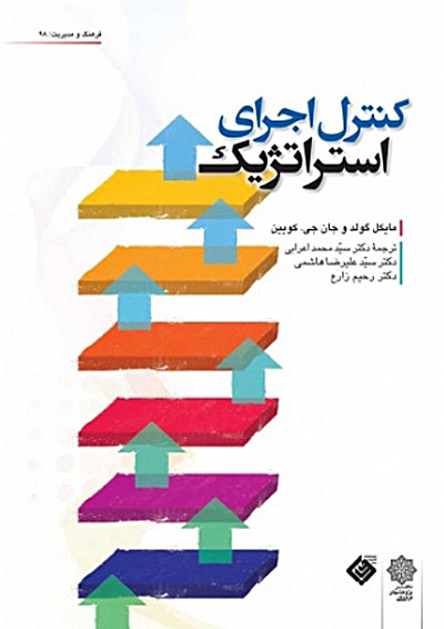 کتاب کنترل استراتژیک