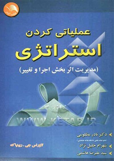 کتاب عملیاتی کردن استراتژی
