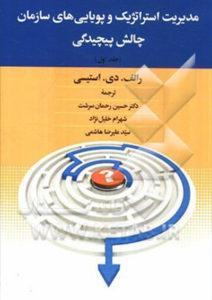 کتاب مدیریت استراتژیک و پویای های س