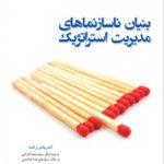 کتاب بنیان ناسازنماهای مدیریت استراتژیک