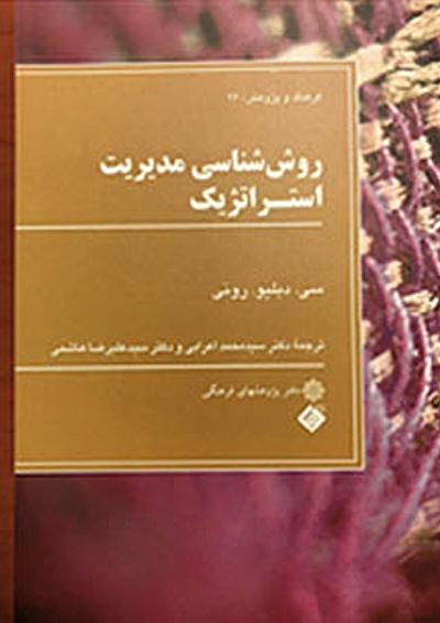 کتاب روش شناسی مدریت استراتژی