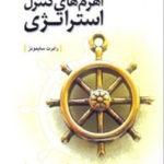 کتاب اهرم های کنترل استراتژی