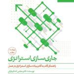 کتاب جاری سازی استراتژی