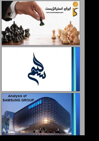 پاورپوینت تحلیل استراتژیک شرکت سامسونگ