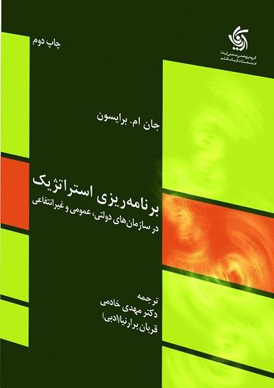 برنامه ریزی استراتژیک در سازمانهای دولتی، عمومی و غیر انتفاعی