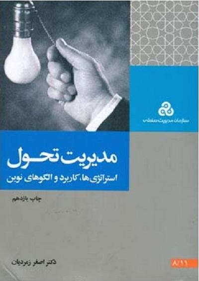 کتاب مدیریت تحول