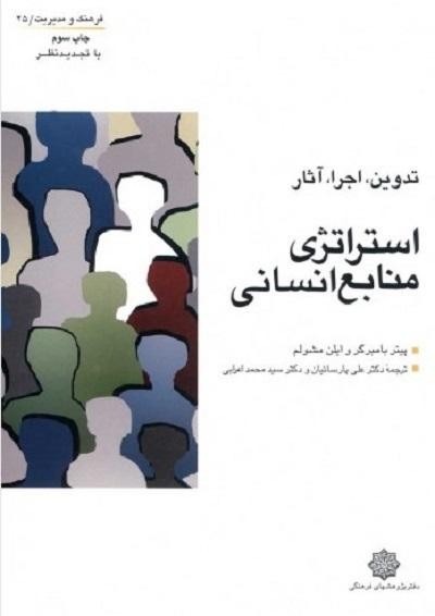 استراتژی منابع انسانی