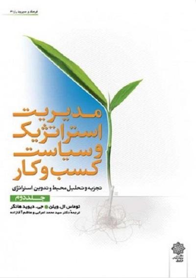 مدیریت استراتژیک و سیاست کسب و کار جلد دوم