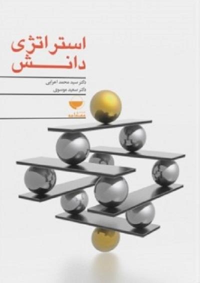 استراتژی دانش