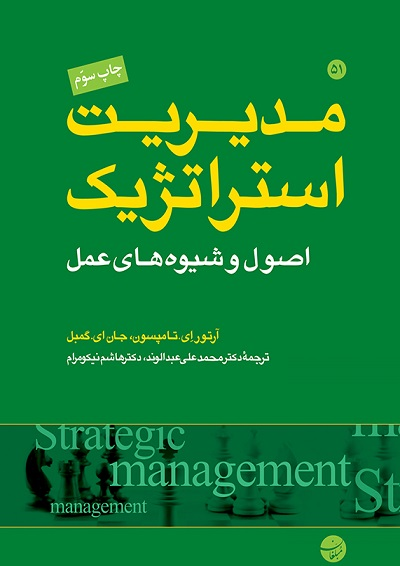 مدیریت استراتژیک اصول و شیوه های عمل