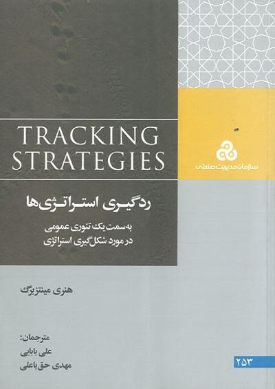 ردگیری استراتژیها