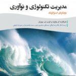 کتاب مدیریت تکنولوژی و نوآوری
