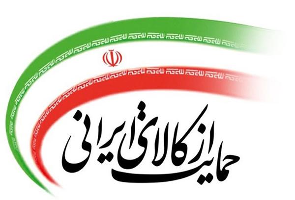 راهکارهای حمایت از کالای ایرانی