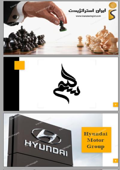 تحلیل استراتژیک شرکت هیوندای