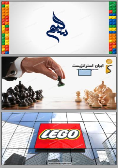 تحلیل استراتژیک شرکت لگو