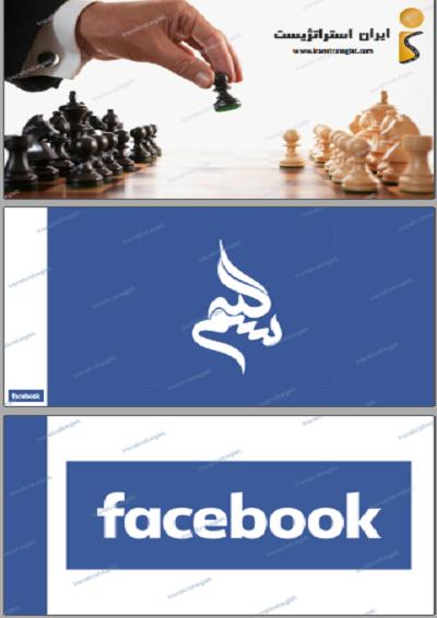 تحلیل استراتژیک شرکت فیسبوک