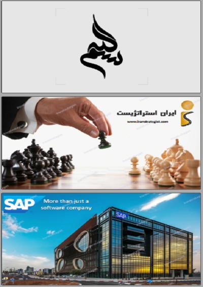 تحلیل استراتژیک شرکت سپ