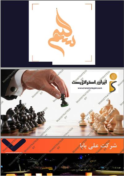 تحلیل استراتژیک شرکت علی بابا
