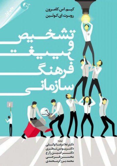 تشخیص و تغییر فرهنگ سازمانی