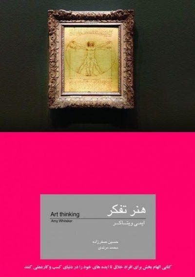 هنر تفکر