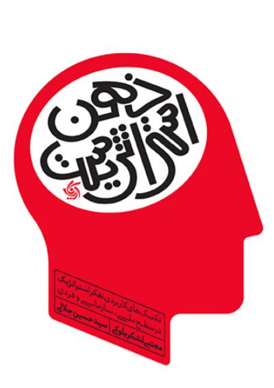 ذهن استراتژیست، تکنیکهای کاربردی تفکر استراتژیک در سطح ملی، سازمانی و فردی