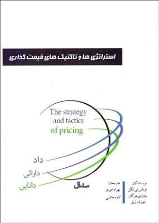 استراتژیها و تاکتیکهای قیمتگذاری