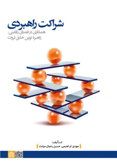 شراکت راهبردی (همکاری در فضای رقابتی، راهبرد نوین خلق ثروت)