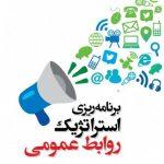 برنامهریزی استراتژیک روابط عمومی