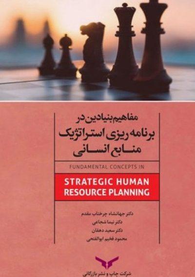 مفاهیم بنیادین مدیریت استراتژیک منابع انسانی