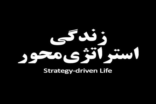 زندگی استراتژی محور