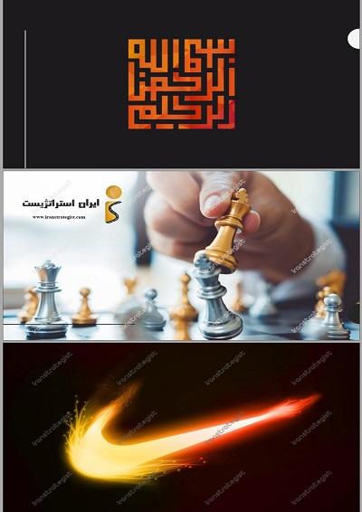 تحلیل استراتژیک شرکت نایکی