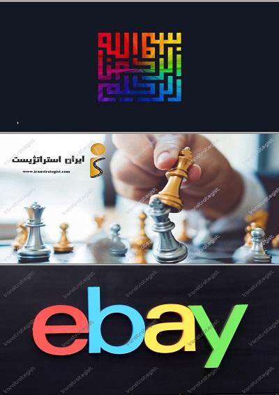 تحلیل استراتژیک شرکت (۲)eBay