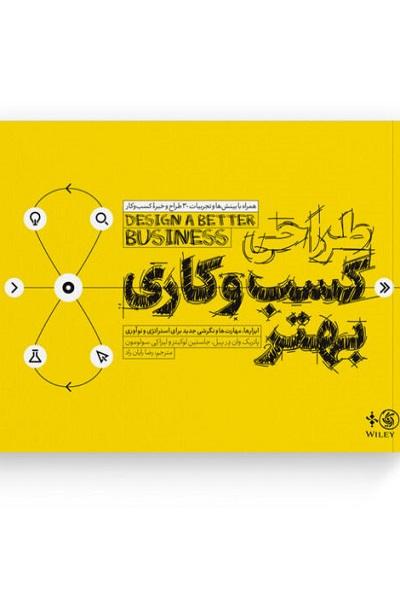 طراحی کسبوکار بهتر