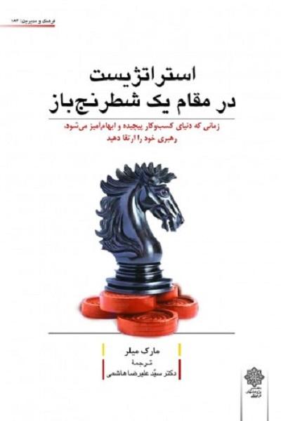 استراتژیست در مقام یک شطرنج باز