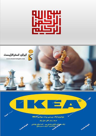 تحلیل استراتژیک شرکت ایکیا
