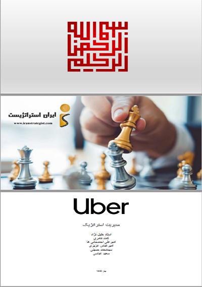 تحلیل استراتژیک شرکت اوبر (1)