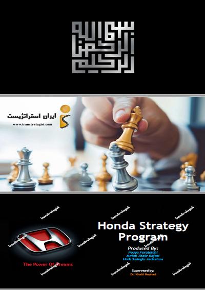 تحلیل استراتژیک شرکت هوندا