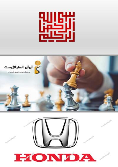 اسلاید تحلیل استراتژیک شرکت هوندا