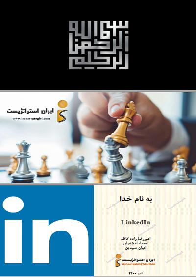تحلیل استراتژیک شرکت لینکدین
