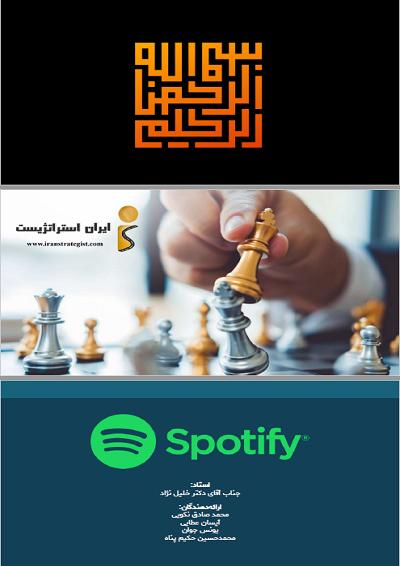 تحلیل استراتژیک شرکت اسپاتیفای